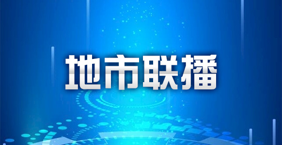 江西宜春:以問題為導向創優發展環境