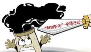 江西:三部門聯合打擊危險廢物環境違法犯罪