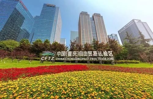 上半年重慶自貿試驗區進出口總額達2030.5億元
