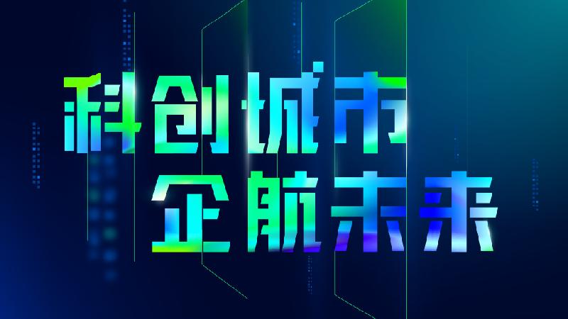 """""""千帆企航""""發布會召開在即 為科創企業發展助力"""