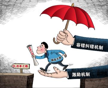 新華網評:落實容錯機制貴在為擔當者擔當
