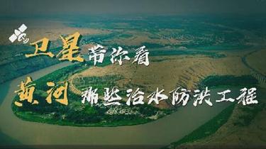衛星帶你看,黃河那些治水防洪工程