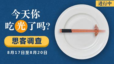 今天你吃光了嗎?