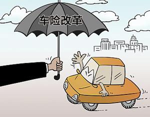 車險綜合改革要來了,現在買還是改革後買?