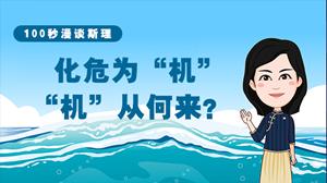 """【100秒漫談斯理】化危為""""機"""",""""機""""從何來?"""
