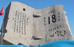 新華網評:永遠銘記歷史的警示