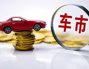 9月市場持續回升 預計乘用車銷量達191.5萬輛