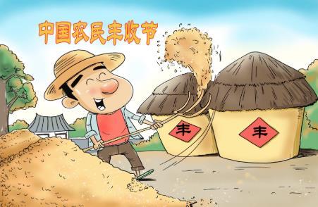 新華網評:端牢手中飯碗 品嘗豐收喜悅