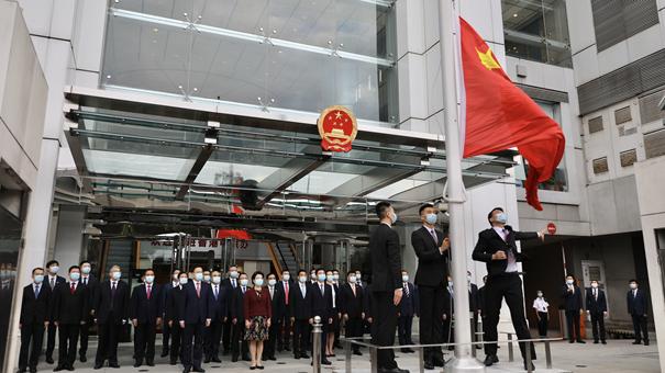 中央駐港機構舉行升國旗儀式