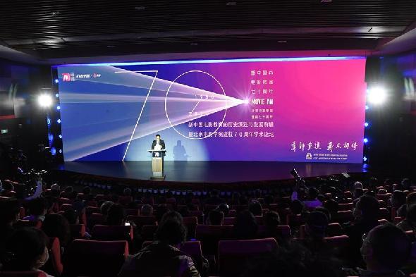 北京電影學院舉行建校70周年紀念活動