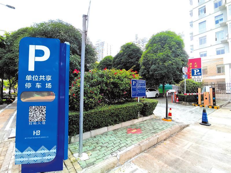 南寧市兩家單位共享停車場投入使用