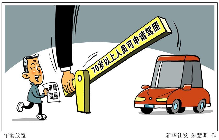 年齡放寬!70歲以上人員可申請駕照