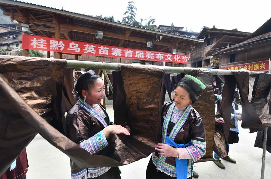 苗寨舉辦亮布文化節
