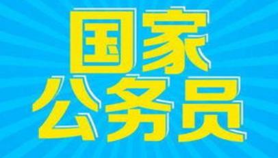 國考報名截止!湖南總招考人數769人 競爭比最高達810:1
