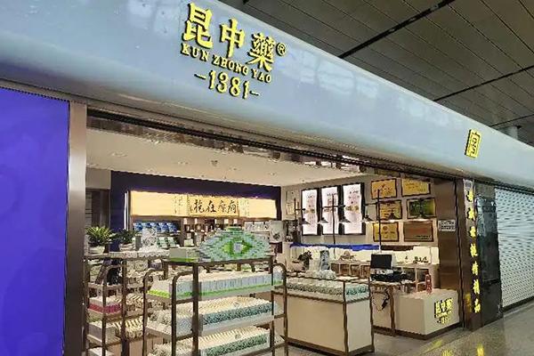 昆中藥機場品牌形象店開業