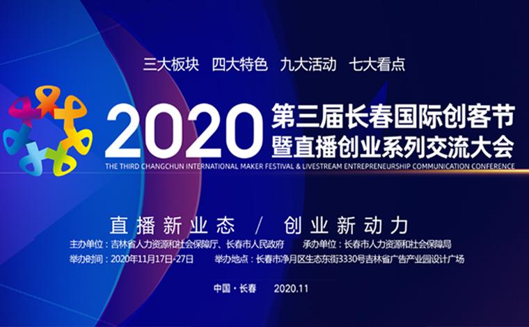 2020第三屆長春國際創客節暨直播創業係列交流大會