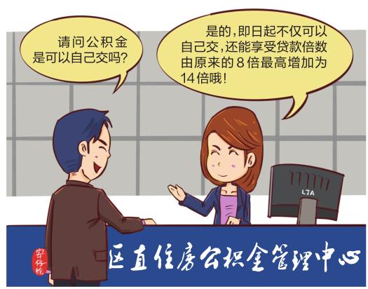 區直公積金管理中心修訂個人自願繳存公積金實施辦法