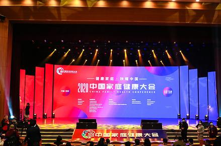 2020中國家庭健康大會召開