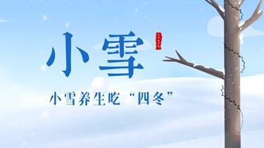 """今日小雪:養生別忘吃""""四冬"""""""