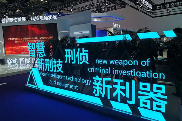 第十屆中國國際警用裝備博覽會在京舉辦