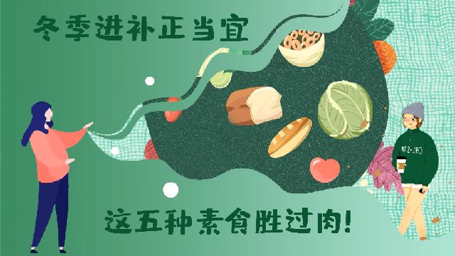 國際素食日 冬季進補正當宜,這五種素食勝過肉!