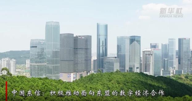 中國東信:積極推動面向東盟的數字經濟合作