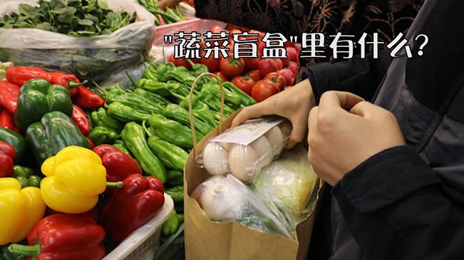 """國際素食日 """"蔬菜盲盒""""裏有什麼?"""