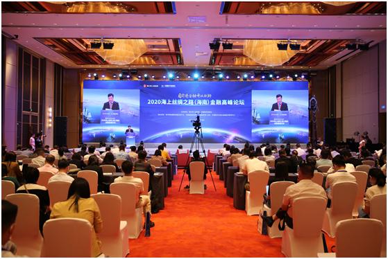 2020海上絲綢之路(海南)金融高峰論壇在海口舉行