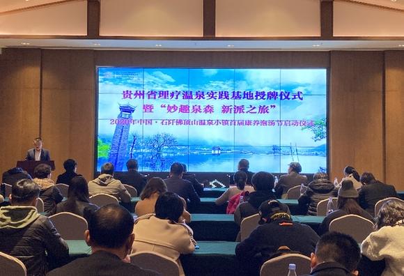 2020中國·石阡佛頂山溫泉小鎮首屆康養泡湯節啟動