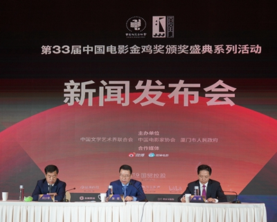 第33屆中國電影金雞獎頒獎盛典係列活動在廈舉行