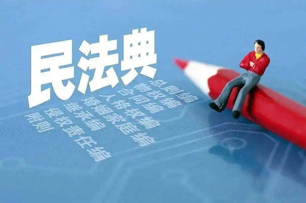 江蘇將修改或廢止一批民法典涉及法規