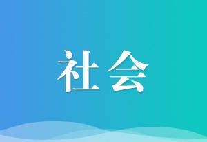 """2021年""""五一""""勞動節放假安排延續""""5天假日""""模式"""