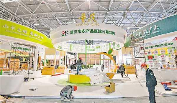 中國農交會明日在渝開幕 300余家行業龍頭企業參展