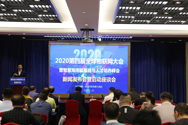第四屆全球物聯網大會海南落地啟動座談會召開