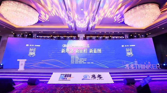 2020新華網思客年會舉行,聚焦中國經濟下一程