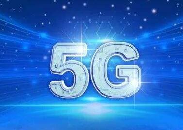 我國5G商用觀察:更強勁發展與更美好生活