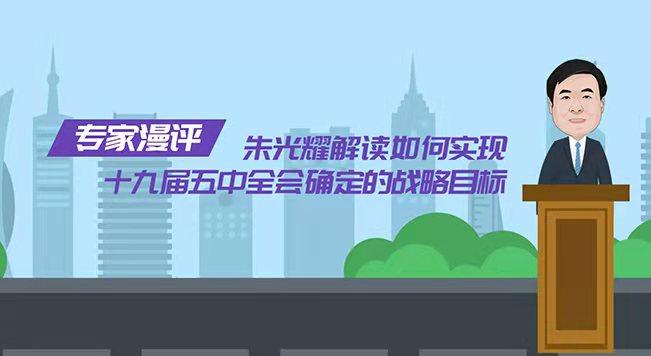 【專家漫評】朱光耀解讀如何實現十九屆五中全會確定的戰略目標
