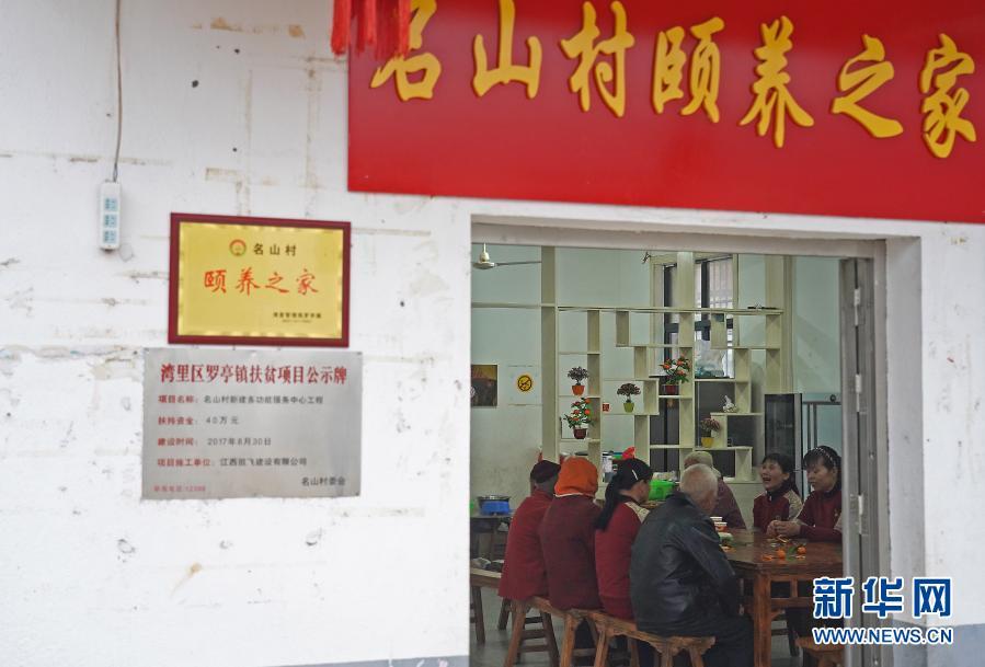 """南昌:""""頤養之家""""助力農村養老"""