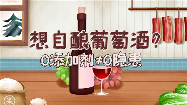 想自釀葡萄酒?0添加劑≠0隱患!