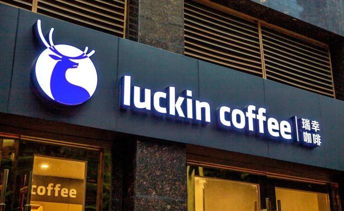 """瑞幸咖啡付12億元""""買和解"""" 仍面臨多重風險"""