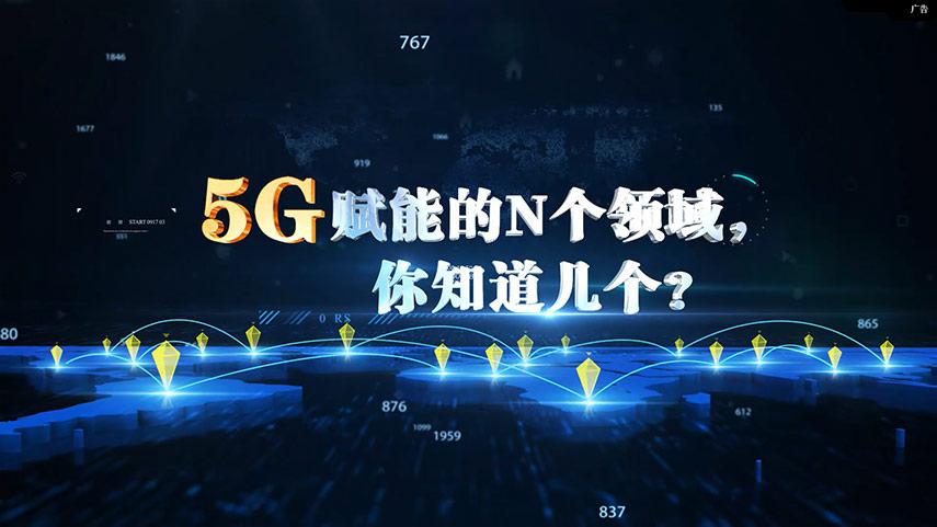 5G赋能的N个领域,你知道几个?