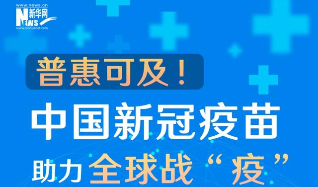 """【圖解】普惠可及!中國新冠疫苗助力全球戰""""疫"""""""