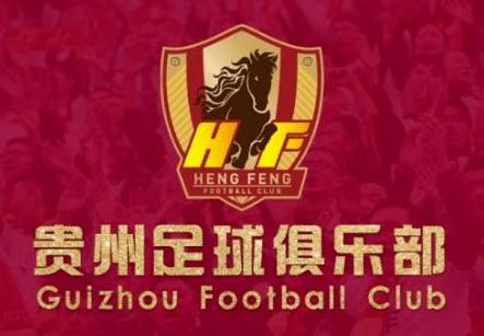 貴州恒豐足球俱樂部更名為貴州足球俱樂部