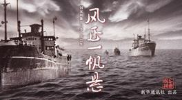 国家相册第三季第37集《风正一帆悬》