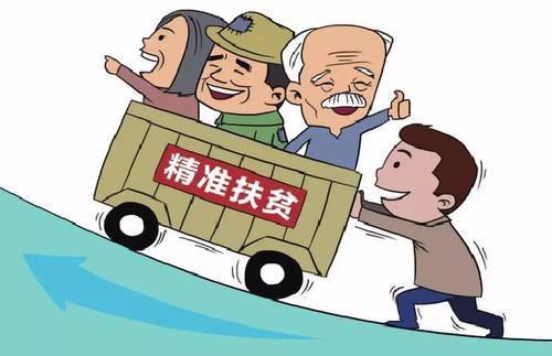 江蘇:六大片區和黃茅老區完成省定脫貧攻堅目標任務