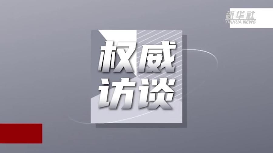 海南省委書記沈曉明談加快自貿港建設