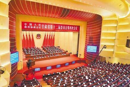 政協甘肅省十二屆四次會議隆重開幕