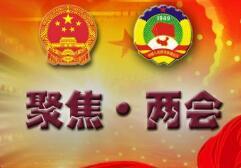 甘肅省十三屆人大四次會議舉行預備會