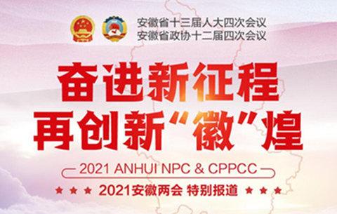 本網將直播安徽省十三屆人大四次會議第一次全體會議