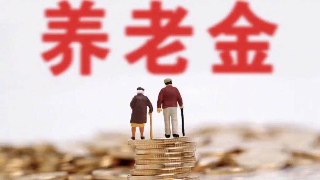 """江蘇養老金最低標準""""十連增"""" 每人每月提高至173元"""